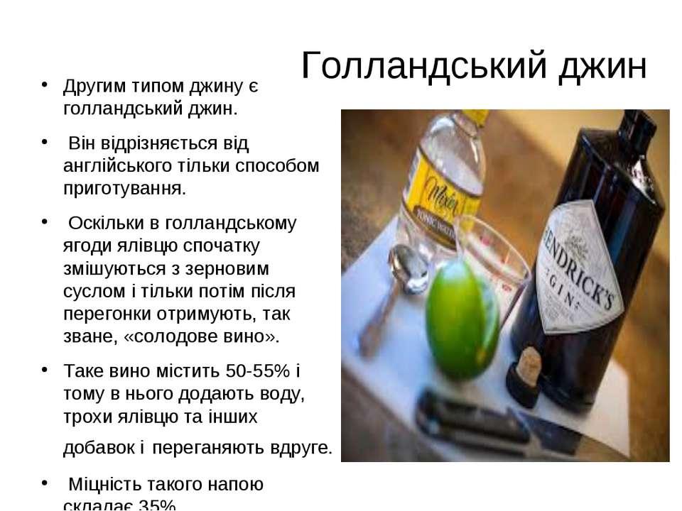 Другим типом джину є голландський джин. Другим типом джину є голландський джи...