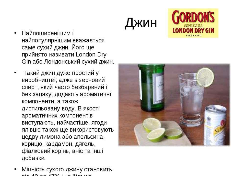 Найпоширенішим і найпопулярнішим вважається саме сухий джин. Його ще прийнято...