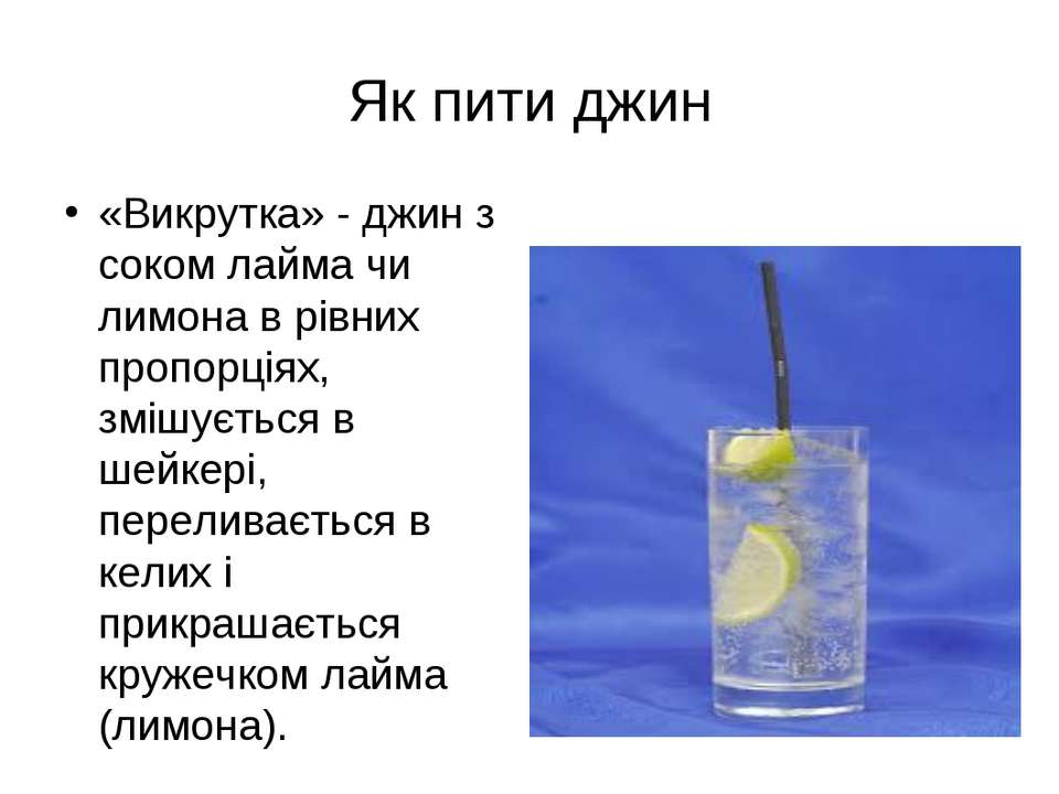 «Викрутка» - джин з соком лайма чи лимона в рівних пропорціях, змішується в ш...