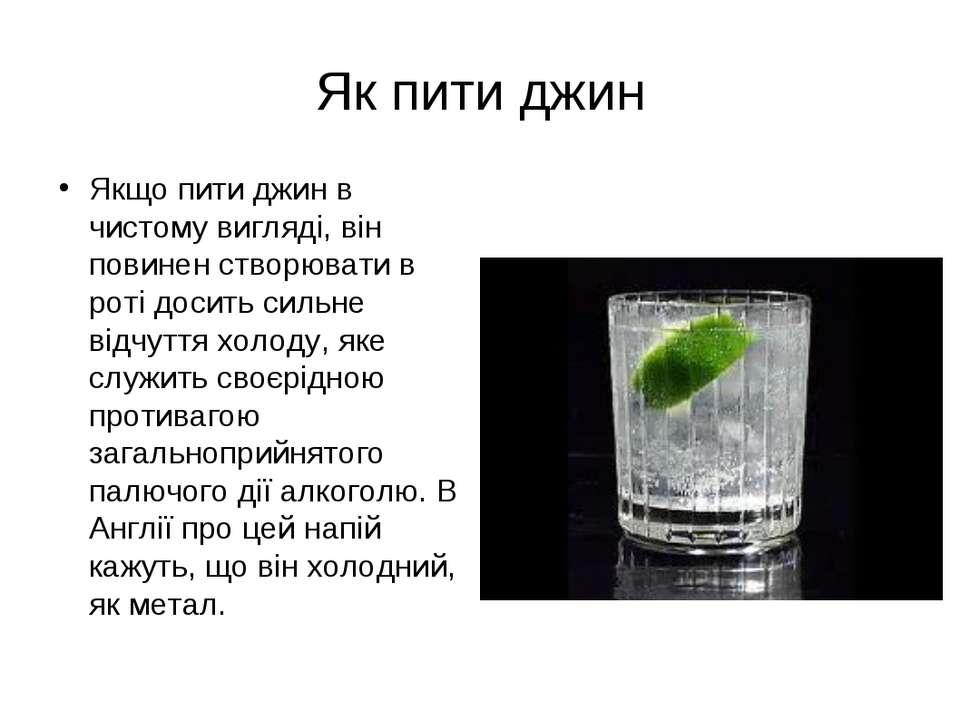 Якщо пити джин в чистому вигляді, він повинен створювати в роті досить сильне...