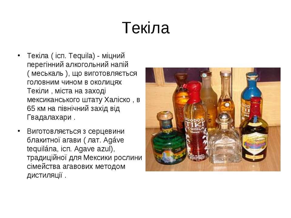 Текіла ( ісп. Tequila) - міцний перегінний алкогольний напій ( меськаль ), що...
