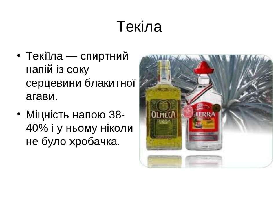 Текі ла — спиртний напій із соку серцевини блакитної агави. Текі ла — спиртни...