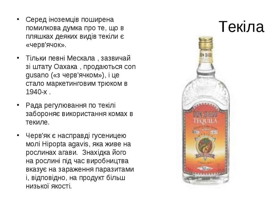Серед іноземців поширена помилкова думка про те, що в пляшках деяких видів те...