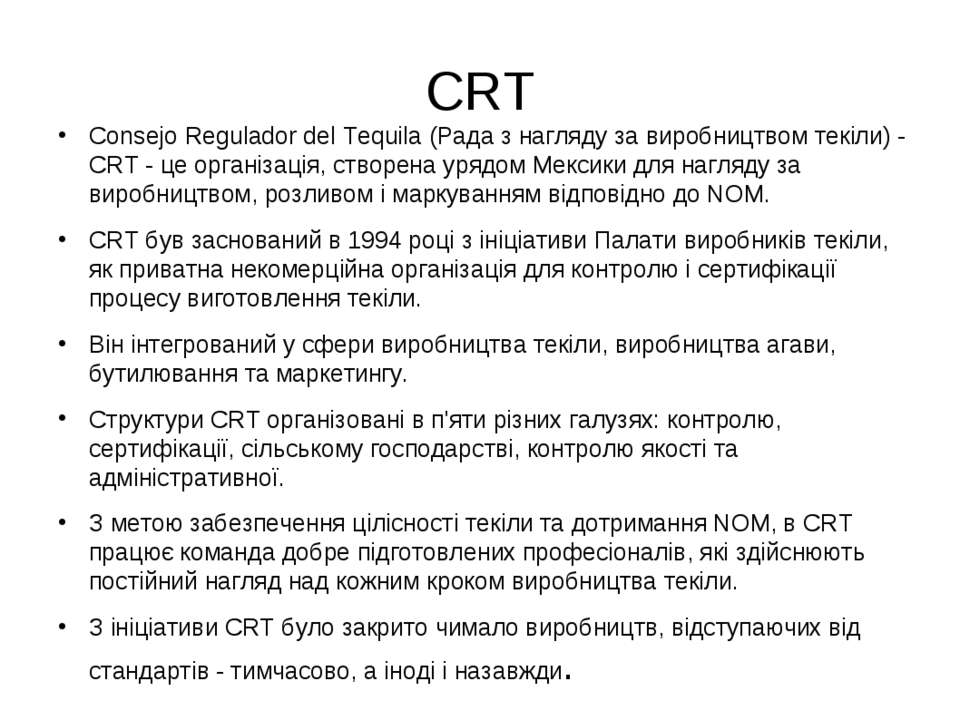 Consejo Regulador del Tequila (Рада з нагляду за виробництвом текіли) - CRT -...