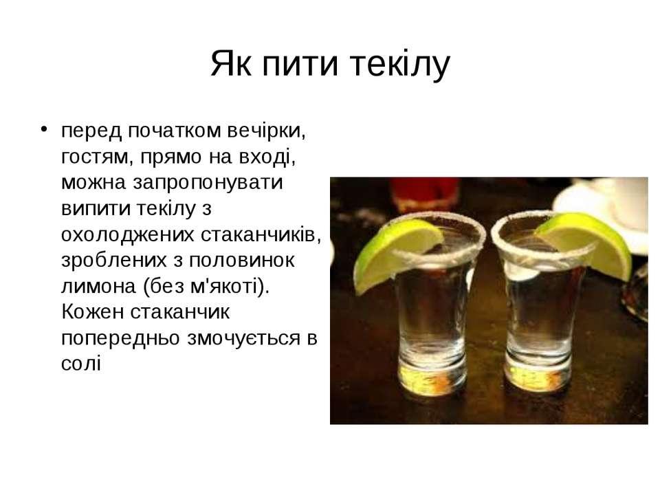 перед початком вечірки, гостям, прямо на вході, можна запропонувати випити те...