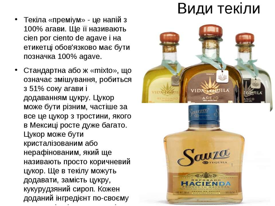 Текіла «преміум» - це напій з 100% агави. Ще її називають cien por ciento de ...