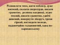 Розмовляти тихо, жити поблизу, дуже високий, сказати спересердя, писати грамо...