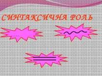 СИНТАКСИЧНА РОЛЬ _._._._._