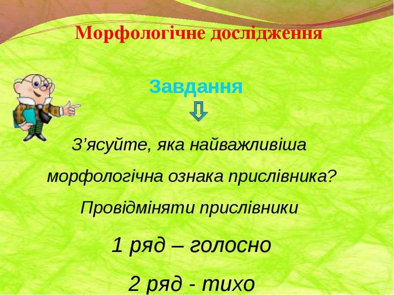 Морфологічне дослідження Завдання З'ясуйте, яка найважливіша морфологічна озн...