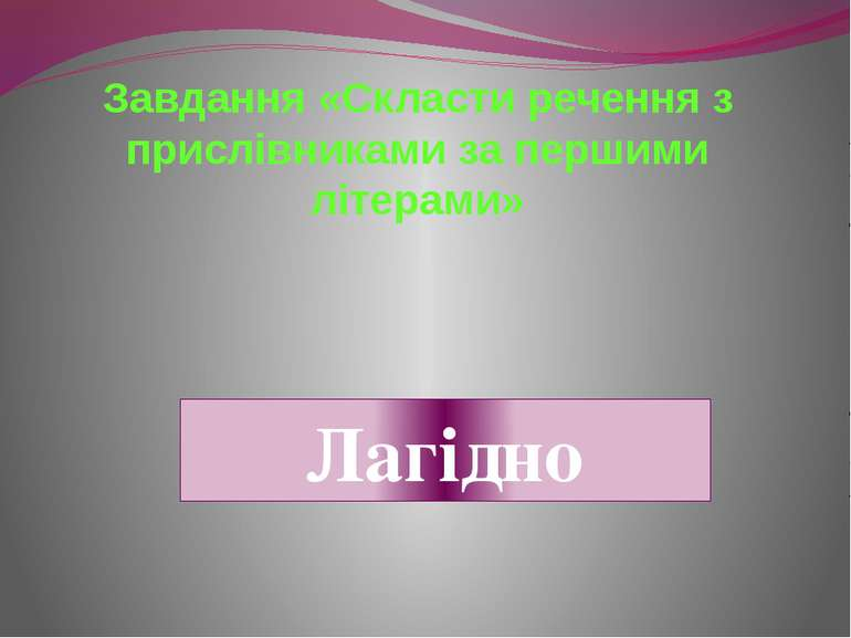 Завдання «Скласти речення з прислівниками за першими літерами» Лагідно