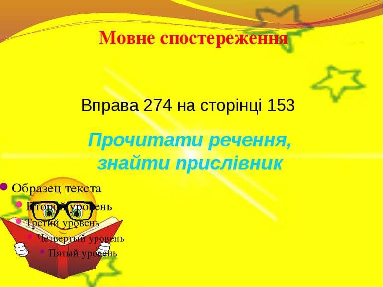 Мовне спостереження Вправа 274 на сторінці 153 Прочитати речення, знайти прис...