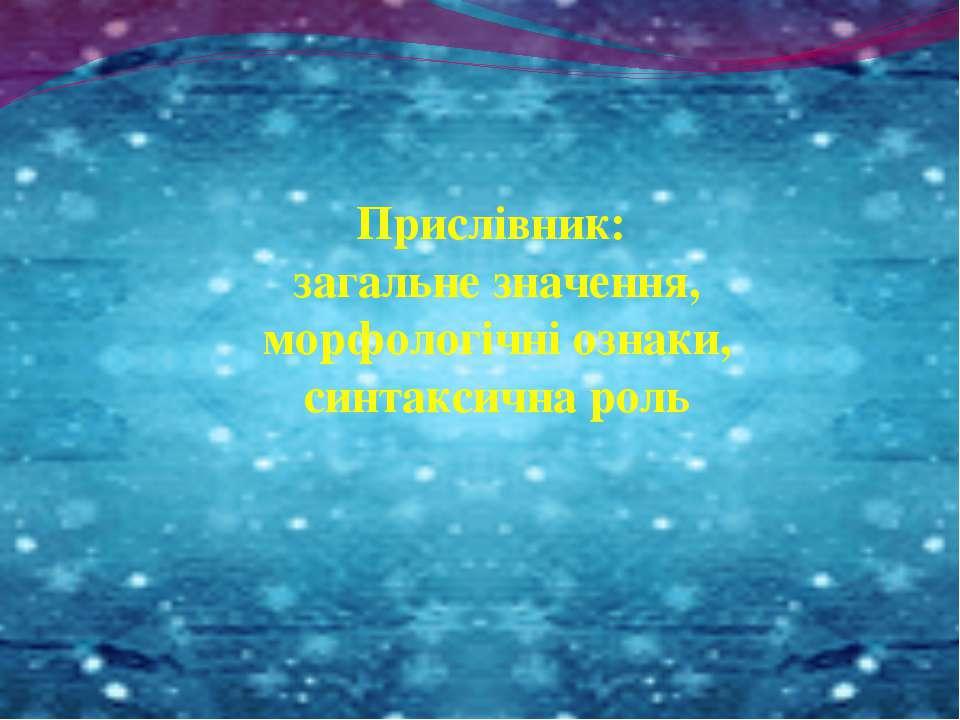 Прислівник: загальне значення, морфологічні ознаки, синтаксична роль