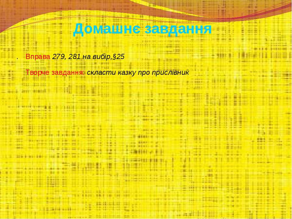 Домашнє завдання Вправа 279, 281 на вибір,§25 . Творче завдання: скласти казк...