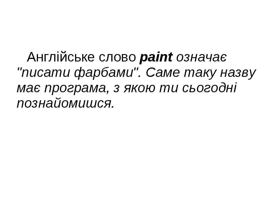 """Англійське слово paint означає """"писати фарбами"""". Саме таку назву має програма..."""