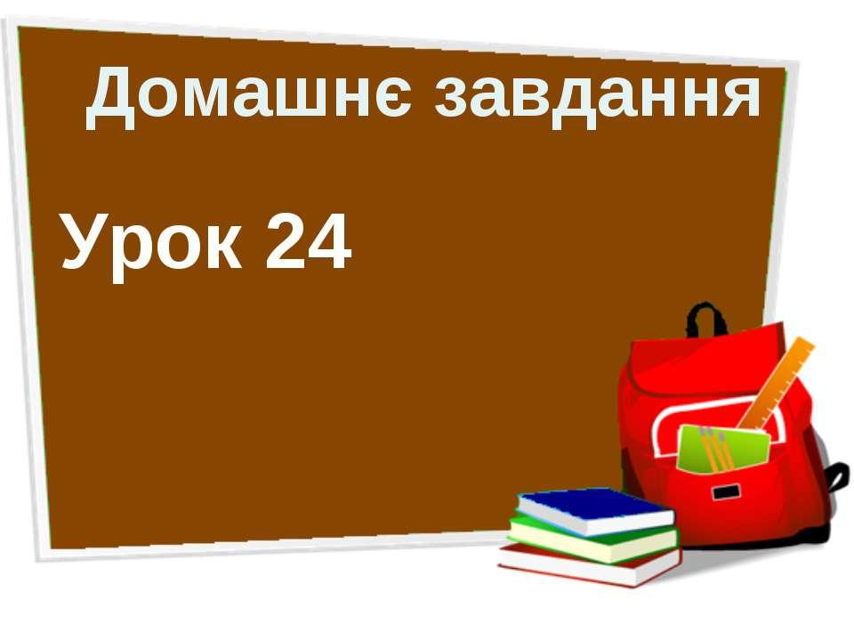 Домашнє завдання Урок 24