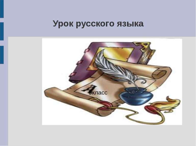 Урок русского языка 9класс