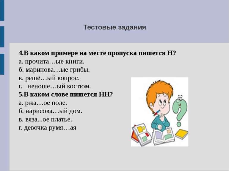 Тестовые задания 4.В каком примере на месте пропуска пишется Н? а. прочита…ые...