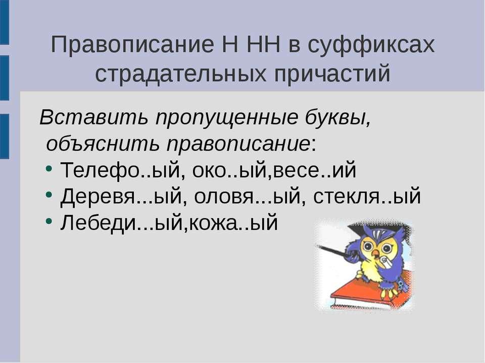 Правописание Н НН в суффиксах страдательных причастий Вставить пропущенные бу...