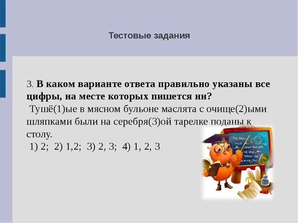 Тестовые задания 3. В каком варианте ответа правильно указаны все цифры, на м...