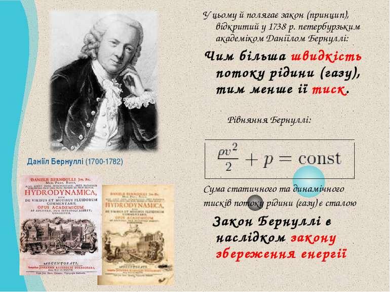 Даніїл Бернуллі (1700-1782) У цьому й полягає закон (принцип), відкритий у 17...