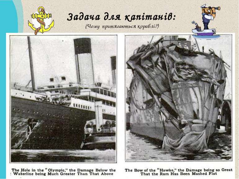 Задача для капітанів: (Чому притягаються кораблі?) . Восени 1912 р. океанськи...