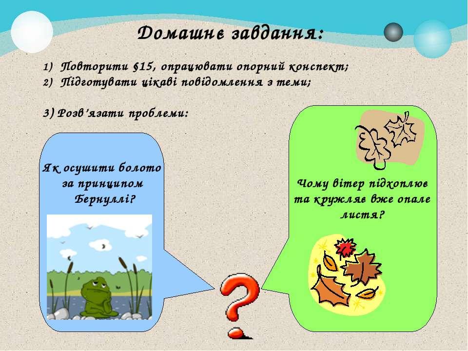 Чому вітер підхоплює та кружляє вже опале листя? Як осушити болото за принцип...