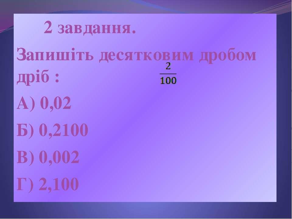 4 завдання. Порівняйте десяткові дроби : 4,25 і 4, 8 А) 4,25 > 4,8 Б) 4,25 < ...