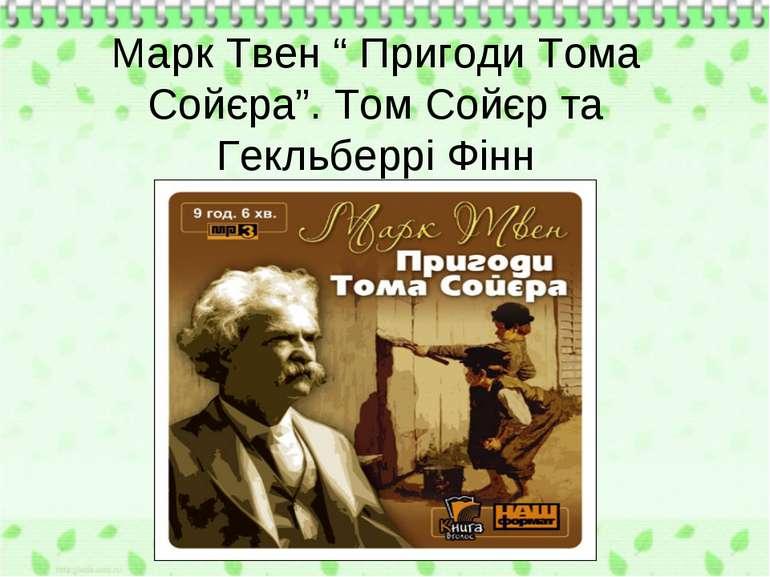 """Марк Твен """" Пригоди Тома Сойєра"""". Том Сойєр та Гекльберрі Фінн"""
