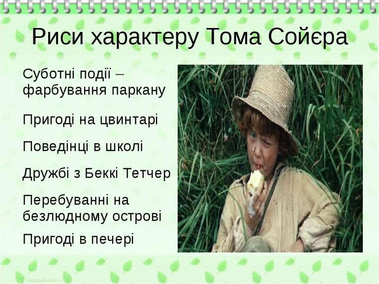 Риси характеру Тома Сойєра Суботні події – фарбування паркану Пригоді на цвин...
