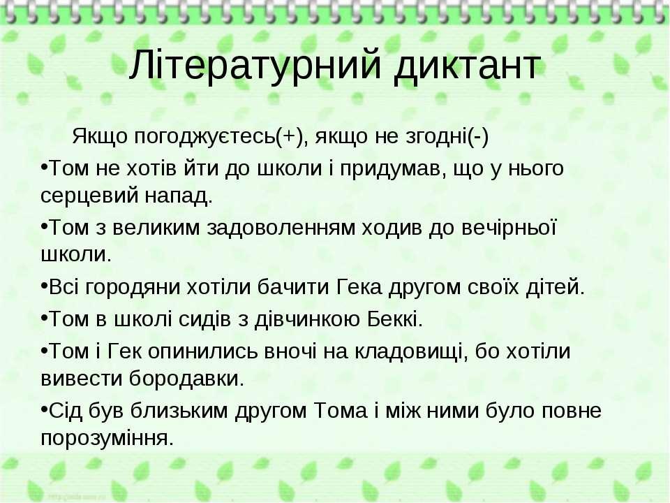 Літературний диктант Якщо погоджуєтесь(+), якщо не згодні(-) Том не хотів йти...