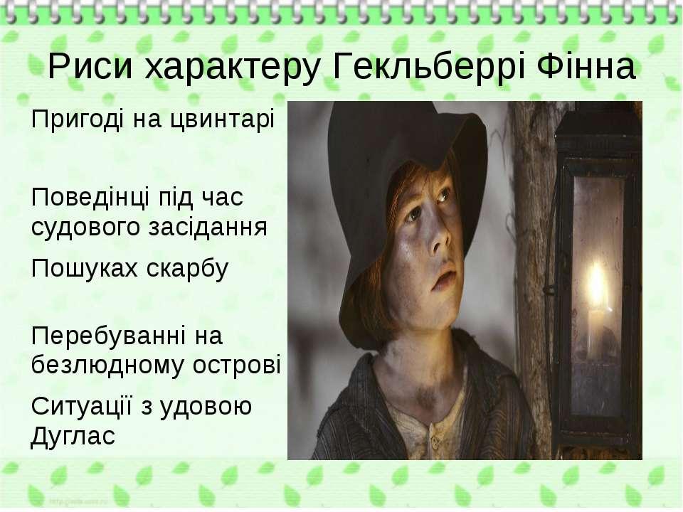 Риси характеру Гекльберрі Фінна Пригоді на цвинтарі Поведінці під час судовог...