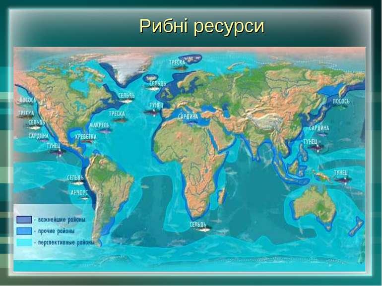 Рибні ресурси