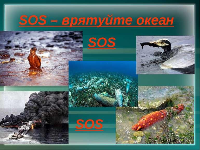 SOS – врятуйте океан SOS SOS