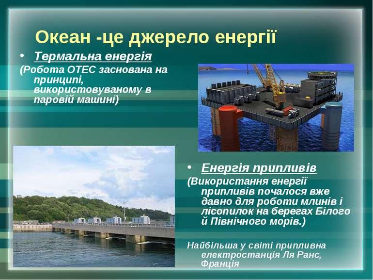 Океан -це джерело енергії Термальна енергія (Робота ОТЕС заснована на принцип...