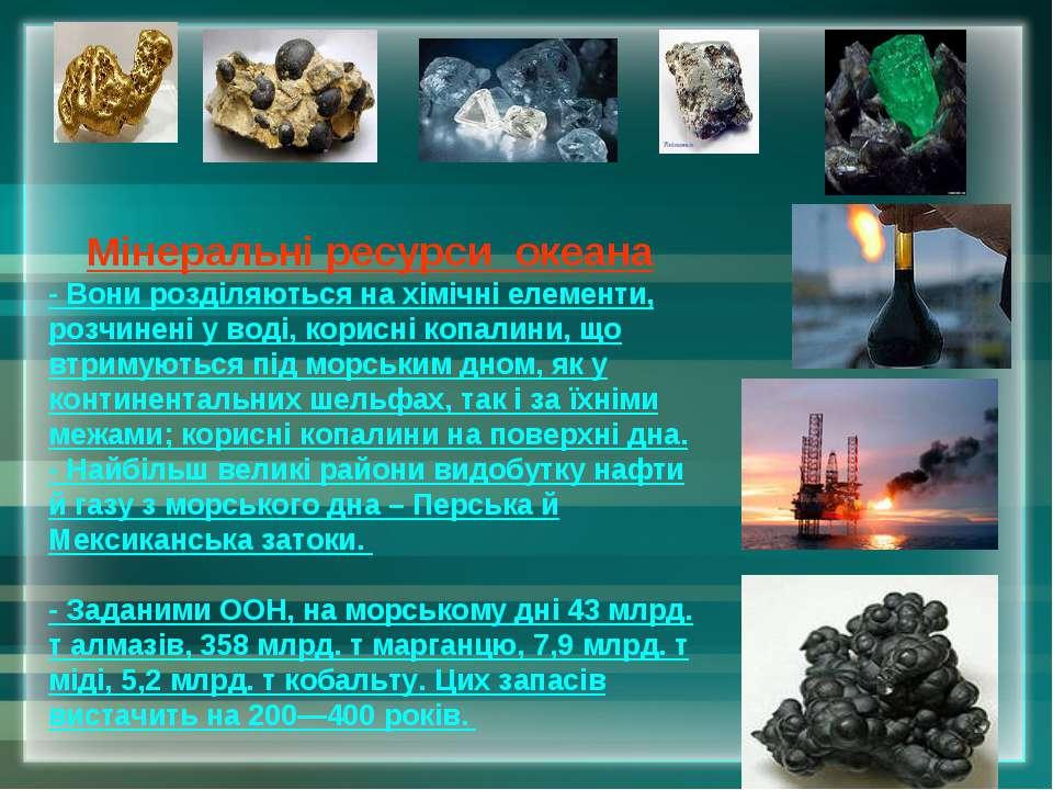 Мінеральні ресурси океана - Вони розділяються на хімічні елементи, розчинені ...