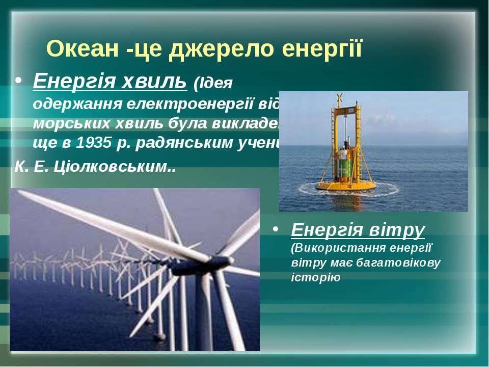Океан -це джерело енергії Енергія хвиль (Ідея одержання електроенергії від мо...