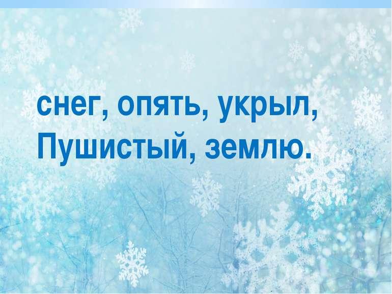 снег, опять, укрыл, Пушистый, землю.