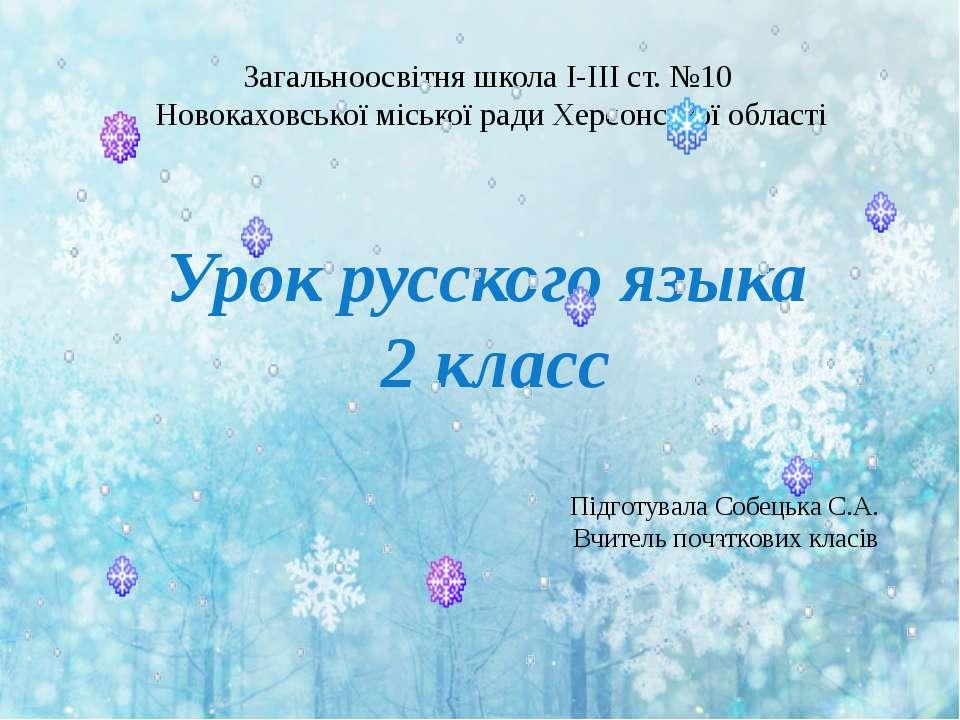 Загальноосвітня школа І-ІІІ ст. №10 Новокаховської міської ради Херсонської о...