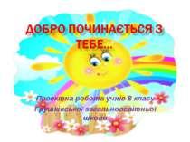 Проектна робота учнів 8 класу Грушківської загальноосвітньої школи