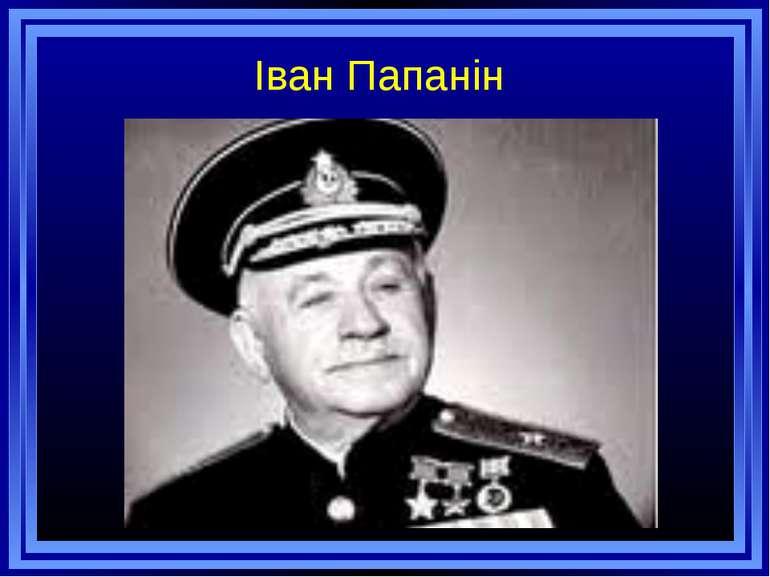 Іван Папанін