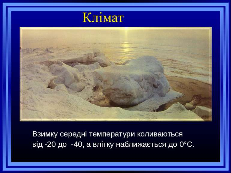 Взимку середні температури коливаються від -20 до -40, а влітку наближається ...