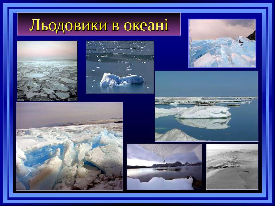 Льодовики в океані