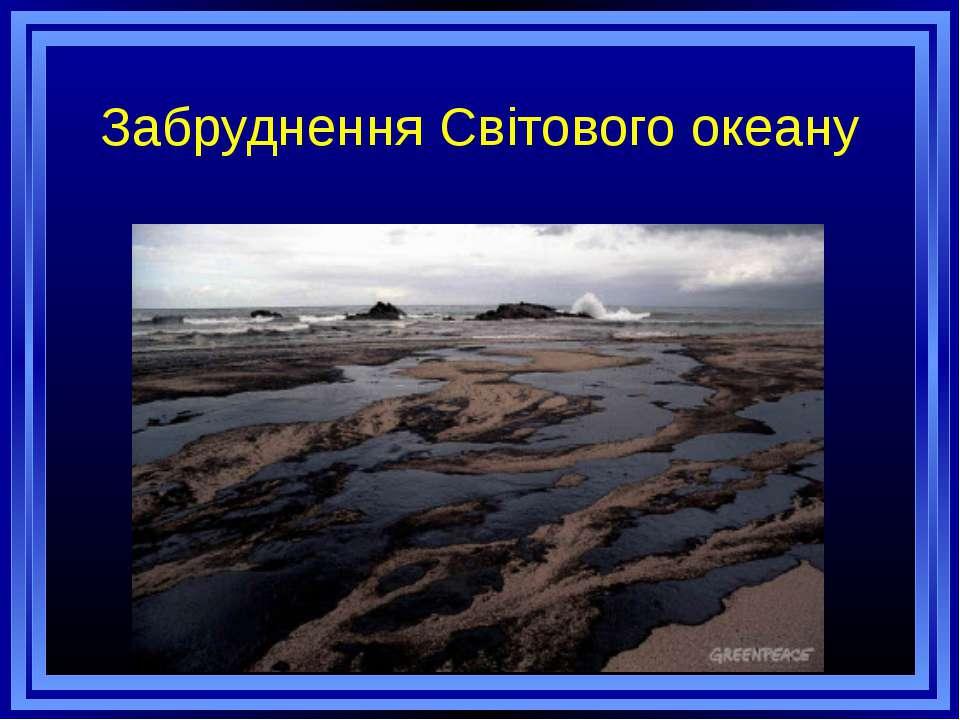 Забруднення Світового океану