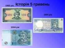 Історія 5 гривень 1992 рік 1994 рік 2004 рік
