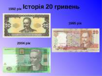 Історія 20 гривень 1992 рік 1995 рік 2004 рік