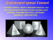 У Сомалі замість монет використовують ось такігеометричні фігуриконуса (вод...