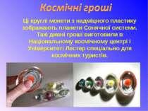 Ці круглі монети з надміцного пластику зображаютьпланети Сонячної системи. Т...
