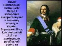 Після Полтавської битви 1709 Петро I заборонив використовувати іноземну монет...