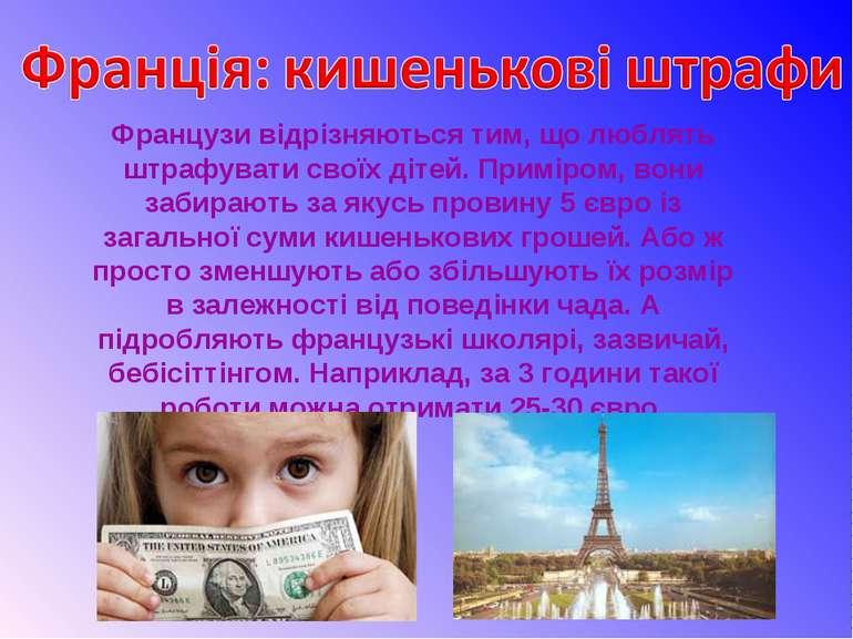 Французи відрізняються тим, що люблять штрафувати своїх дітей. Приміром, вони...