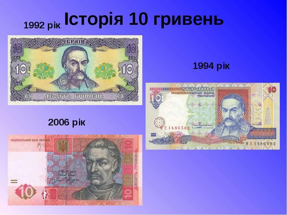 Історія 10 гривень 1992 рік 1994 рік 2006 рік
